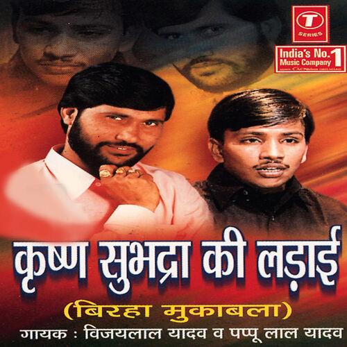 Vijay Lal Yadav: Krishna Subhadra Ki Ladaai (Birha Muqabla) - Music