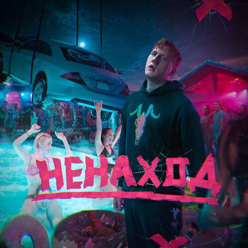 DK - Ненаход [EP] 2019