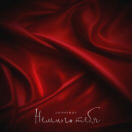 Album cover of Немного тебя