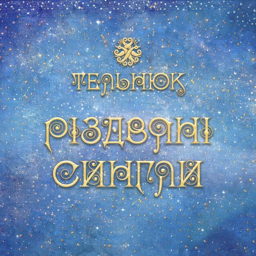 ТЕЛЬНЮК: різдвяні сингли Image