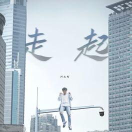 Album cover of 走起