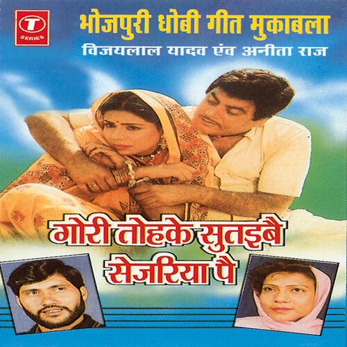 Vijay Lal Yadav: Gori Tohke Sutaivai Sejriya Pai(Dhobi Geet) - Music