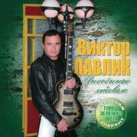 Город Зелёного Цвета (Remix) - ВИКТОР ПАВЛИК