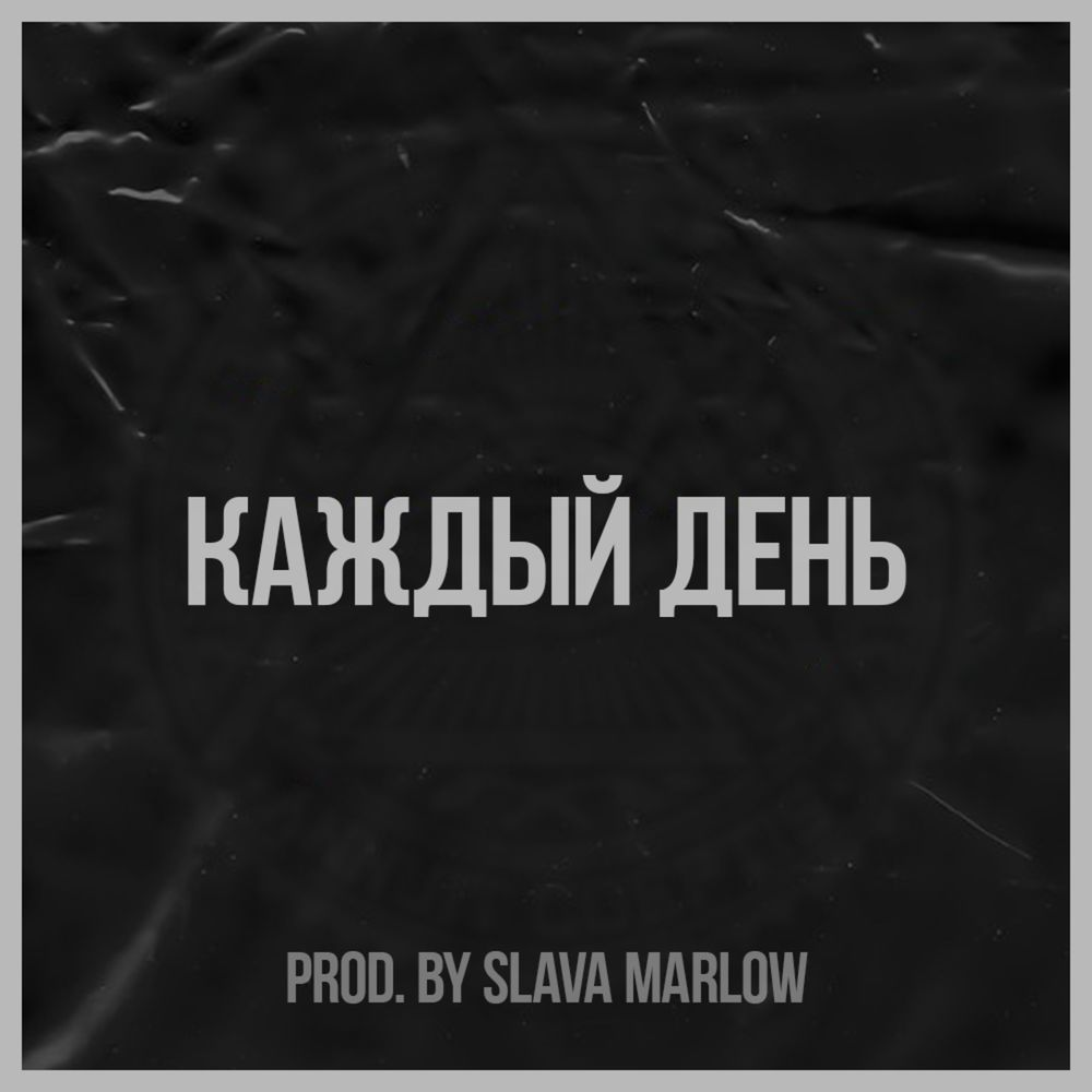 Yung Phenix - КАЖДЫЙ ДЕНЬ (prod. by SLAVA MARLOW)