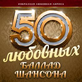 Album cover of 50 любовных баллад шансона (Избранная любовная лирика)