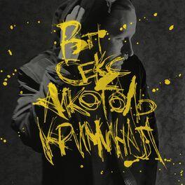Album cover of Рэп Секс Алкоголь Криминал