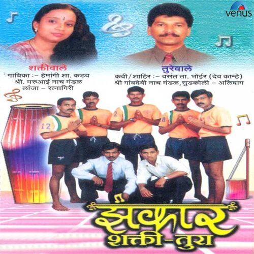 Hemangi S  Kadav - Sawal Jawab Shaktiwale (Turewale) - Listen on Deezer