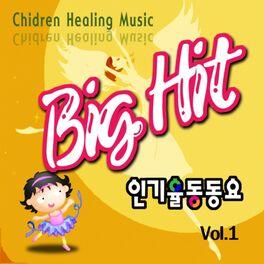 Album cover of BigHit 인기율동동요 Vol.1
