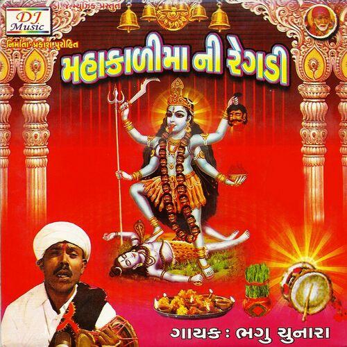 Bhagu Chunara: Mahakali Maa Ni Regdi - Music Streaming - Listen on