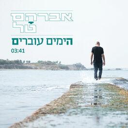 Album cover of הימים עוברים