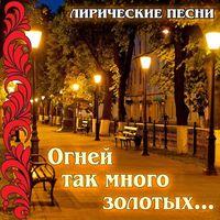 Одинокая Гармонь - ГЕОРГИЙ АБРАМОВ