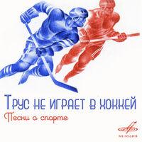 Трус Не Играет В хоккей - ЭДУАРД ХИЛЬ