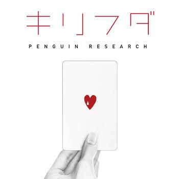 KIRIFUDA cover