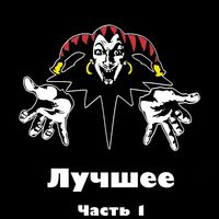 Ели Мясо Мужики - КОРОЛЬ и ШУТ