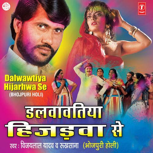 Vijay Lal Yadav - Tani Chatak Chatak Dalvavtu Na - Listen on
