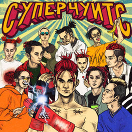 Album cover of СУПЕРЧУИТС