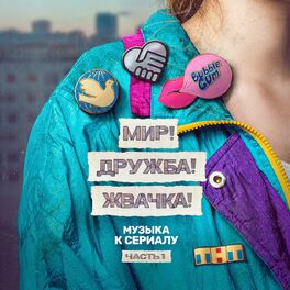 Album cover of Мир! Дружба! Жвачка! Часть 1 (Музыка к сериалу)