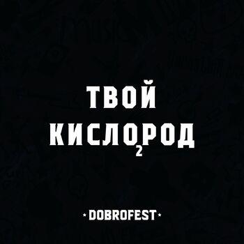 Твой Кислород cover