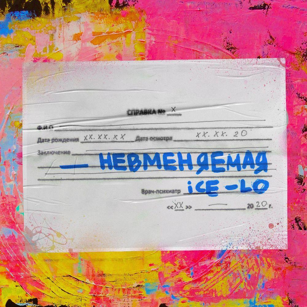 ice Lo - НЕВМЕНЯЕМАЯ