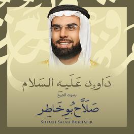 Album cover of داوود عليه السلام بصوت الشيخ صلاح بوخاطر