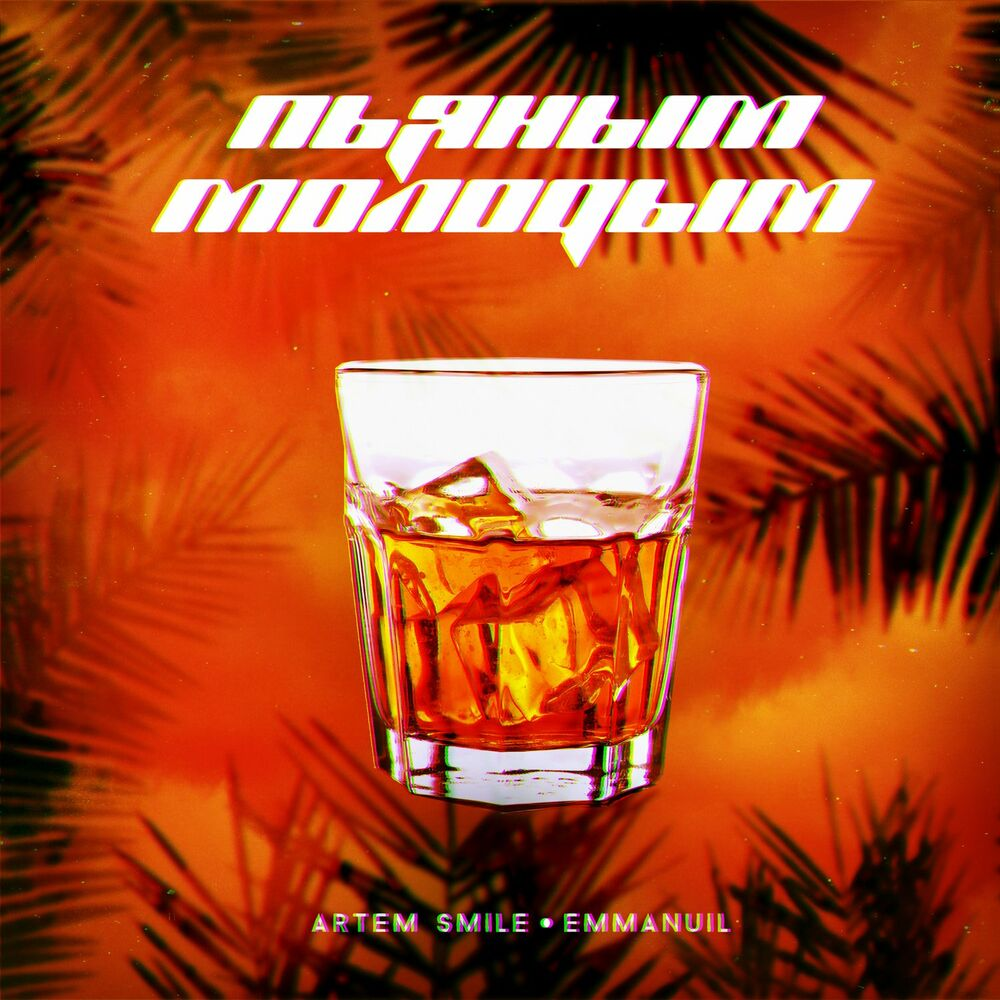 Artem Smile - Пьяным молодым