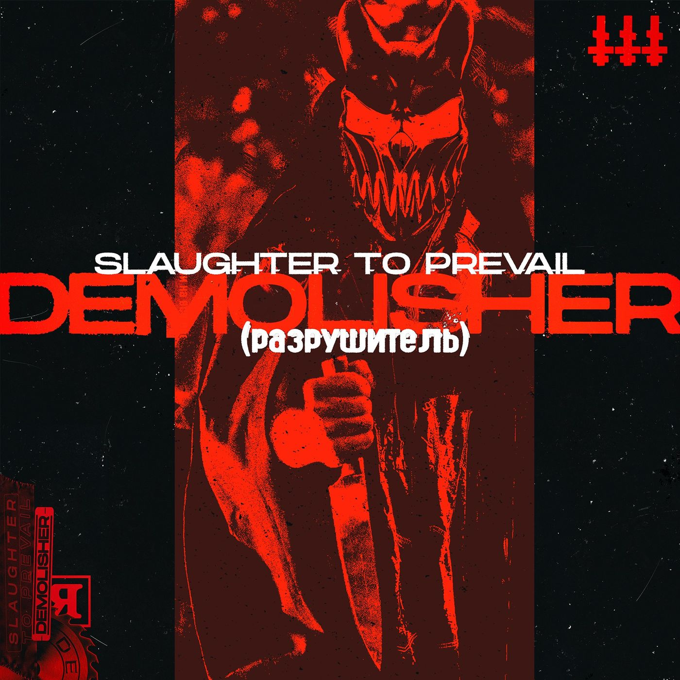 Slaughter to Prevail - Demolisher [single] (2020)