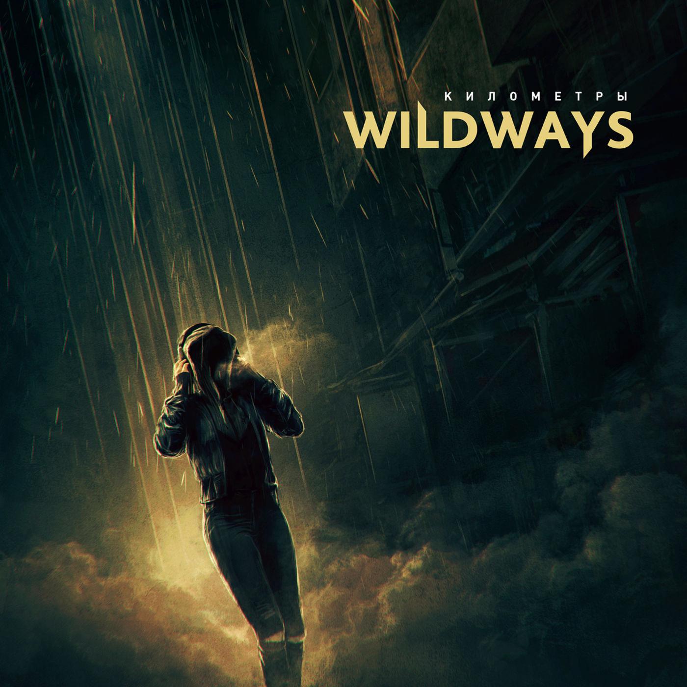 Wildways - Километры [single] (2019)