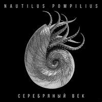 Колеса Любви - НАУТИЛУС ПОМПИЛИУС