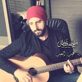 Album cover of Ya Aib Elaib