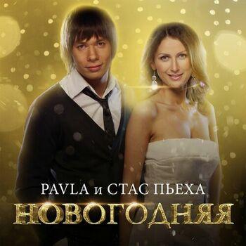 Новогодняя cover
