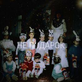 Album cover of Не подарок