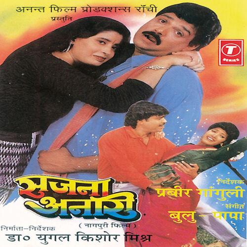 Nagpuri movie website