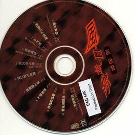 Eric Moo - Wo Yi Jing Bu Ji Mo - Listen on Deezer