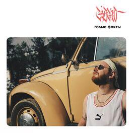 Album cover of Голые факты
