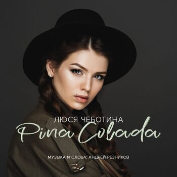 Pina Kolada cover