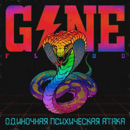 Album cover of Одиночная Психическая Атака