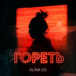 Album cover of Гореть