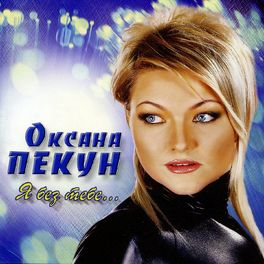 Album cover of Я без тебе