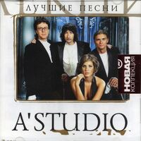 Улетаю (Remix) - A-STUDIO