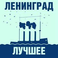 WWW - ЛЕНИНГРАД