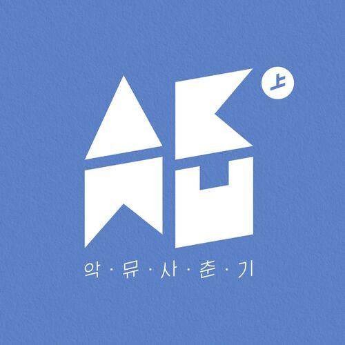 Baixar CD SPRING – Akdong Musician (2016) Grátis
