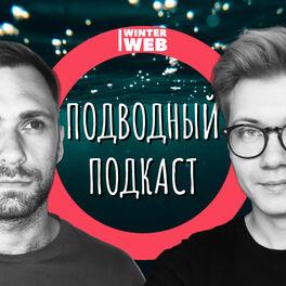 Show cover of Подводный Подкаст