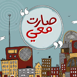 Show cover of صارت معي