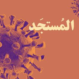 Show cover of Almostajad | المُستجَد