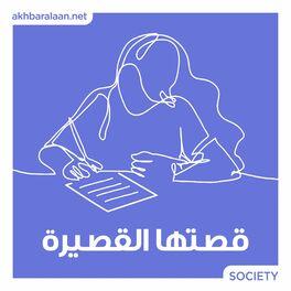 Show cover of قصتها القصيرة