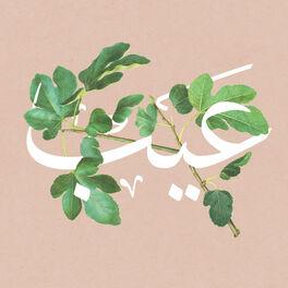 Show cover of Eib | عيب
