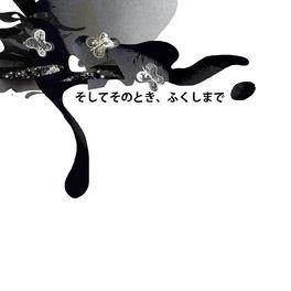 Show cover of 3.11 Fukushima podcasts
