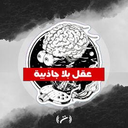 Episode cover of لوحة سريالية قبيحه