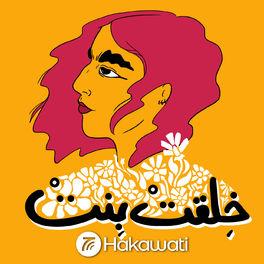 Episode cover of تاله بشمي: إثارة المعدة وإستثارة العقل